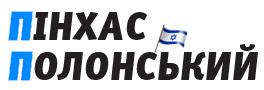 Пінхас Полонський